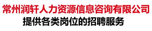 武进区湖塘润轩人力资源信息咨询服务部