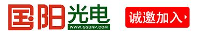 江蘇國陽光電科技有限公司