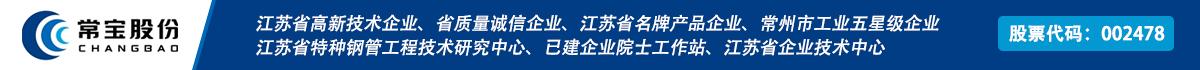 江苏常宝钢管股份有限公司