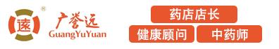 广誉远(常州)中医馆有限公司