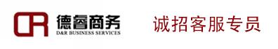 江苏德睿商务信息咨询有限公司