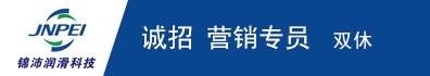 常州锦沛润滑科技有限公司