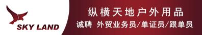 丹阳市纵横天地户外用品有限公司