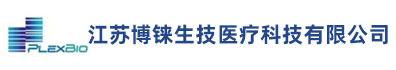 江蘇博錸生技醫療科技有限公司