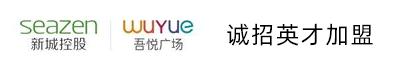 常州天宁吾悦商业管理有限公司