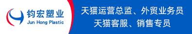 江苏钧宏塑业科技有限公司