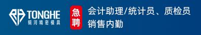 铜河精密模具(常州)有限公司