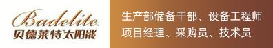 江苏贝德莱特太阳能科技有限公司