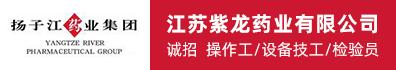 扬子江药业集团江苏紫龙药业有限公司