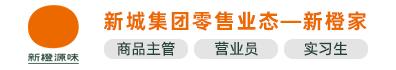 江苏新橙家企业管理有限公司