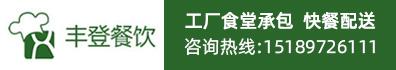 江苏丰登餐饮管理有限公司