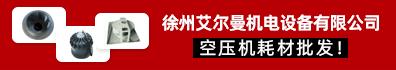 徐州艾尔曼机电设备有限公司