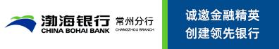 渤海银行股份有限公司常州分行