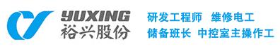 江苏裕兴薄膜科技股份有限公司