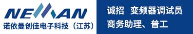 诺依曼创佳电子科技(江苏)有限公司