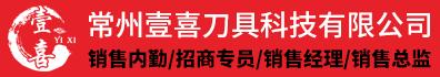常州壹喜刀具科技有限公司