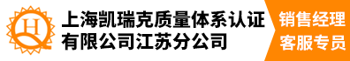 上海凱瑞克質量體系認證有限公司江蘇分公司