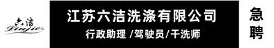 江苏六洁洗涤有限公司