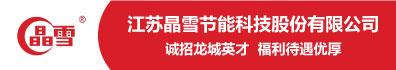 江蘇晶雪節能科技股份有限公司