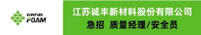 江蘇誠豐新材料股份有限公司