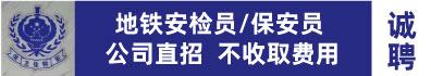 江蘇衛佳特保安服務有限公司