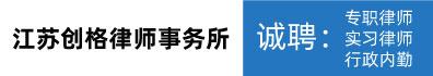 江蘇創格律師事務所