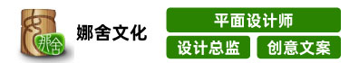 娜舍文化創意發展(江蘇)有限公司