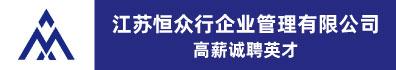 江苏恒众行企业管理有限公司