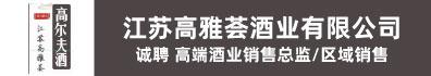 江苏高雅荟酒业有限公司