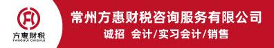 常州方惠财税咨询服务有限公司