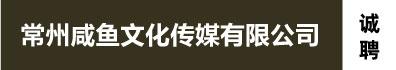 常州咸鱼文化传媒有限公司