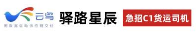 驛路星辰(北京)科技有限公司