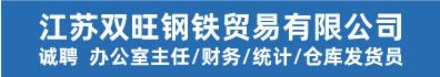 江蘇雙旺鋼鐵貿易有限公司
