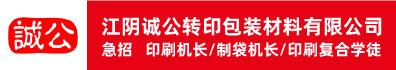 江陰誠公轉印包裝材料有限公司