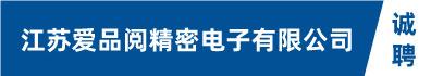 江蘇愛品閱精密電子有限公司