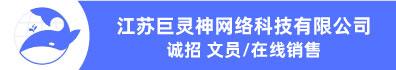 江蘇巨靈神網絡科技有限公司