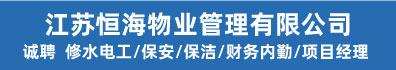 江蘇恒海物業管理有限公司