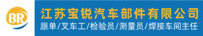 江蘇寶銳汽車部件有限公司