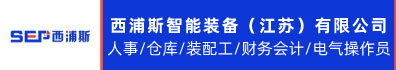 西浦斯智能裝備(江蘇)有限公司