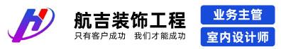 江蘇航吉裝飾工程有限公司