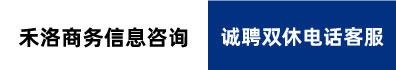 常州禾洛商务信息咨询有限公司