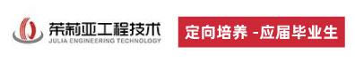 江苏茱莉亚工程技术有限公司