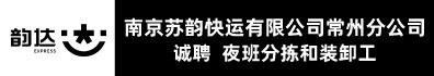 南京苏韵快运有限公司常州分公司