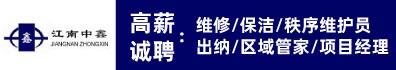 常州江南中鑫物业服务有限公司