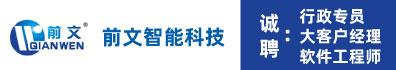 江苏前文智能科技有限公司