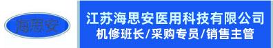 江苏海思安医用科技有限公司