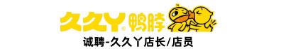 上海久久丫企业管理咨询有限公司
