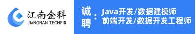 江南金融科技(常州)有限公司
