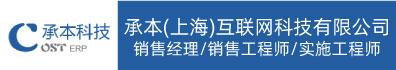承本(上海)互联网科技有限公司