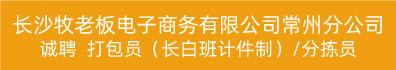 长沙牧老板电子商务有限公司常州分公司